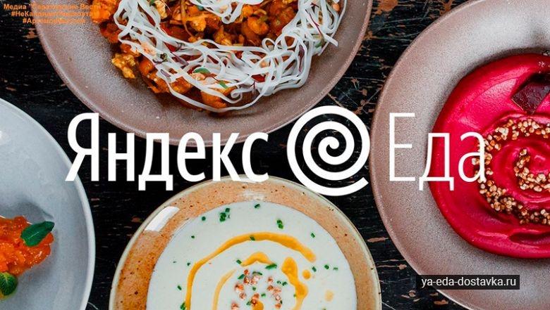 Яндекс Еда - логотип и вкусное блюдо